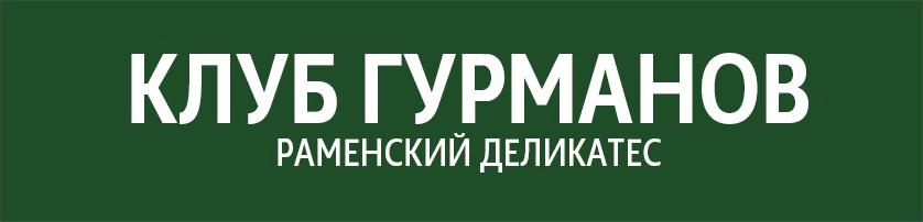 Программа лояльности «Клуб гурманов» Раменский деликатес