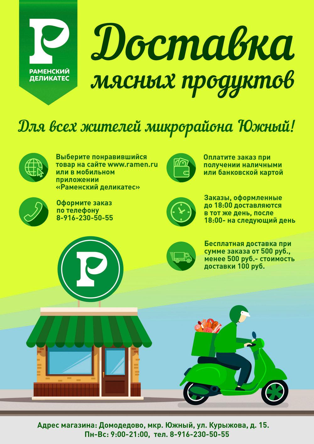 Встречайте, доставка от Раменского Деликатеса уже в Микрорайоне Южный, Домодедово!